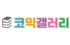 코믹갤러리